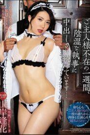 [PRED-140] Aika Yamagishi มาดเนี๊ยบเสียบทะลุเมด