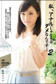 [RBD-557] Erina Fujisaki ทะลวงหลังผู้ประกาศสาว