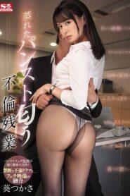 [SSNI-454] Tsukasa Aoi โปรเจคร่วมน้ำท่วมบั้นท้าย