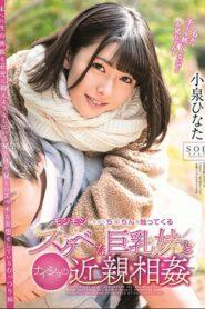 [STARS-054] Hinata Koizumi แน่นตรั๊บกระชับทรวงใน