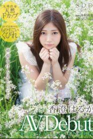 [AVOP-126] Haruka Kasumi ครั้งแรกมันแสบทรวง