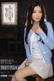 [IPZ-146] Kaori Maeda จอมโจรยอดนักรัก