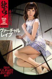 [IPZ-433] Aino Kishi ปฏิบัติการชิงหัวใจเธอ