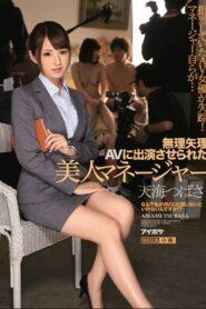[IPZ-587] Tsubasa Amami บังคับผู้จัดการสาวเล่นหนังโป๊
