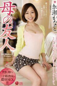 [JUY-133] Kanako Kase เพื่อนแม่แต่รักแรกผม