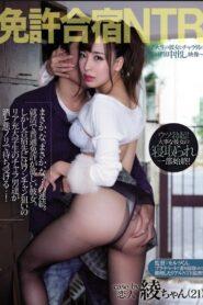 [PRED-059] Aya Sazanami กว่าจะได้ใบขับขี่