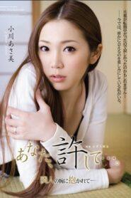 [RBD-228] Asami Osawa คอนโดฯ ร้อนรัก