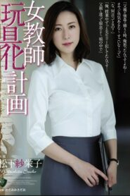 [RBD-867] Saeko Matsushita แบล็คเมล์อาจารย์สาว 3