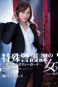 [SHKD-802] Himawari Yuzuki บอดี้การ์ดพลาดไม่ได้