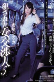 [SHKD-824] Jessica Kizaki ต่อรองสวาทนักเจรจาสาว