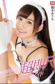 [SNIS-854] Arina Hashimoto สาวใช้ส่วนตัว