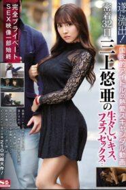 [SSNI-127] Yua Mikami หลอกให้รักแล้วแอบถ่าย