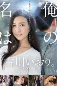 [STAR-775] Iori Kogawa หวานมันส์ฉันคือเธอ