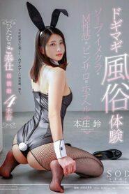 [STAR-980] Suzu Honjo ลองทุกบทซดสาวบริการ