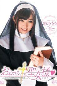 [XVSR-060] Nana Ayano แม่ชีตัวดี