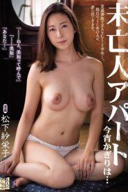 [ADN-151] Saeko Matsushita ห้องเช่าเหงารัก