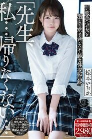 [ATID-420] Ichika Matsumoto หนูไม่กลับขอหลับบ้านอาจารย์