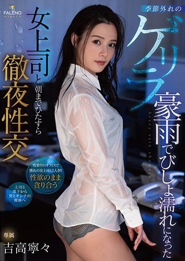 [FSDSS-185] Nene Yoshitaka ฝนคะนองประคองน้ำรัก