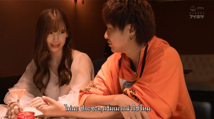[IPX-618] Akari Tsumugi เพื่อนสนิทสะกิดต่อมชู้