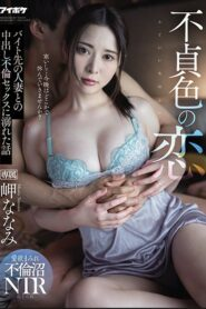 [IPX-678] Nanami Misaki สู้ชีวิตประชิดรังไข่