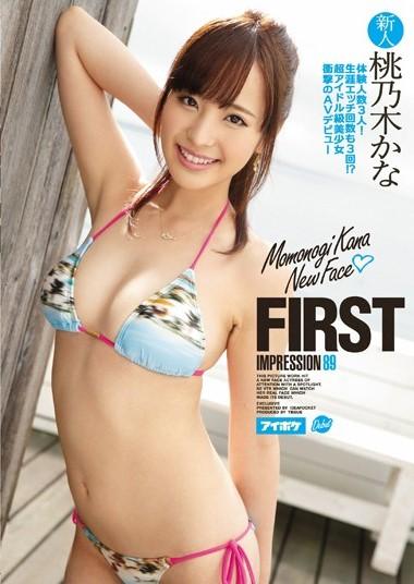 [IPZ-637] Kana Momonogi เปิดตัวเอวีสายกิน