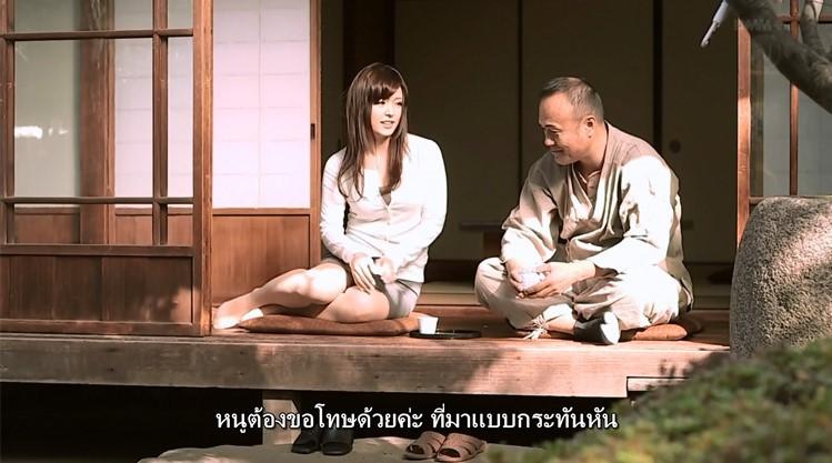 [JUX-298] Yua Kuramochi หนูรักคุณพ่อสามี
