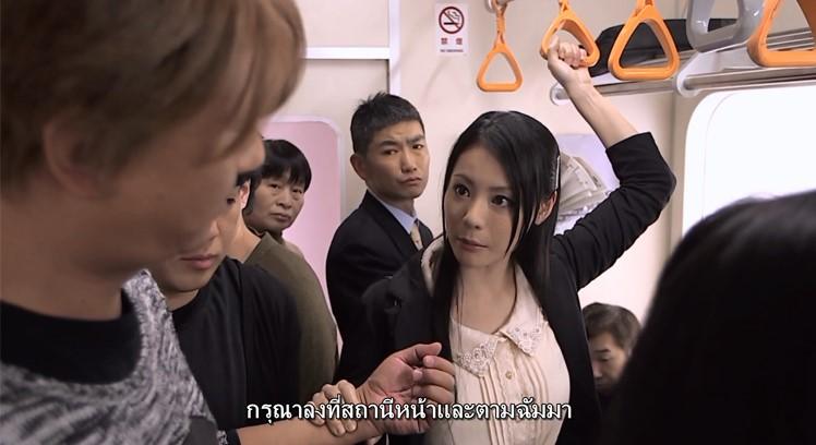 [JUX-327] Nana Aida รถไฟฟ้ามาหานะเธอ