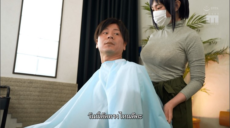 [MIMK-078] Yuria Yoshine ฟินหำเว่อร์บาร์เบอร์พันเยน