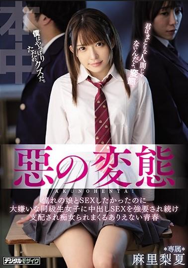 [PFES-022] Rika Mari สนุกลืมบานนางมารสายรุก