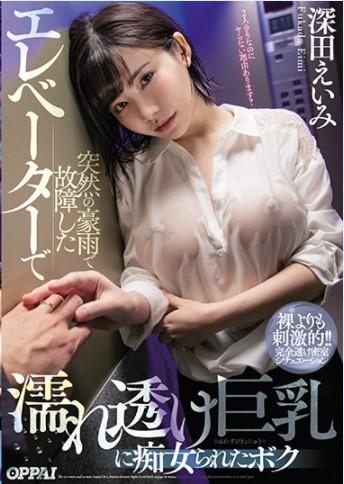 [PPPD-853] Eimi Fukada สาวสุดเสี้ยน เงี่ยนเพราะฝน