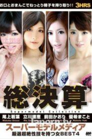 [SMBD-171] Wakana, Rie, Kaori, Makoto สี่สะคราญหาญบีร์