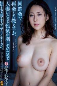 [SSPD-157] Saeko Matsushita ศีลธรรมลดฮวบขึ้นควบไม่มีพัก
