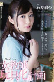 [ADN-117] Rina Ishihara แบล็คเมล์อาจารย์สาว