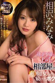 [IPX-649] Minami Aizawa บอสสาวขี้ปี้ขยี้ฟ้าสาง