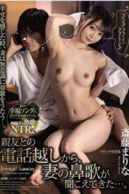 [JUL-626] Marina Saito ฉันได้ยินเสียงภรรยาของฉันทางโทรศัพท์เมื่อพูดคุยกับเพื่อนของฉัน