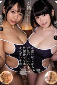 [MIAA-411] Ruka Inaba&Yukino Nagisa
