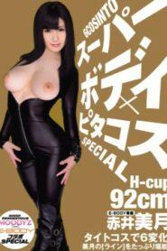 [MIDE-016] Mitsuki Akai yesสาวชุดรัดคัวติ้ว