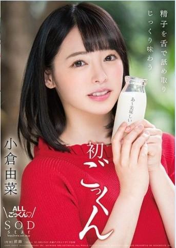 [STAR-925] Ogura Yuna ลิ้มรสแรกรสชาติน้ำรัก
