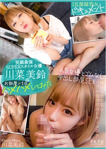 [PKPT-003] Misuzu Kawana เอกสารการกลืนห้อง