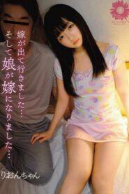 [SHIC-219] Isumi Rion เย็ดลูกเลี้ยงตัวเล็กน่ารัก