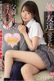 [SSIS-045] Sayaka Otsushiro นางฟ้ามาโปรดปรี้โหดยกบ้าน