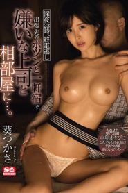 [SSIS-145] Tsukasa Aoi บอสแสบทรวงทะลวงลักหลับ
