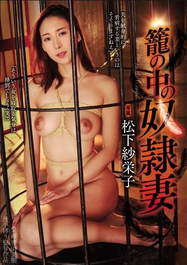 [SSPD-142] Saeko Matsushita สยิวเกินคาดนางทาสโรงหมอ