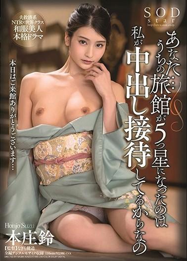 [STARS-230] Suzu Honjo ถูต่ำลงนิดต่อชีวิตเรียวกัง