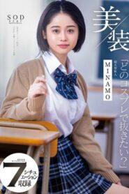 [STARS-412] MINAMO เย็ดสาวคอสเพลย์7ฉาก