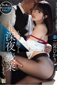 [ADN-318] Hikari Ninomiya ล่วงเวลาเสียวเยียวยาผู้จัดการ