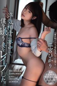 [ADN-323] Hikari Ninomiya ใส่โม่งได้เสียแค้นเมียคบชู้