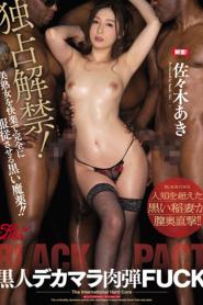[JUFD-738] Aki Sasaki โปกมหึมาบูชาวัตถุดำ
