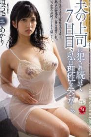 [JUL-066] Akari Neo ต่อชะตาผัวให้รัวเจ็ดวัน