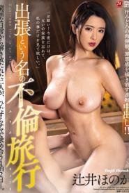 [JUL-452] Honoka Tsuji ทริปเล่นชู้กับสาวหุ่นเด็ดนมโคตรใหญ่